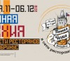 Фестиваль «Пенная Чехия» стартует в Москве