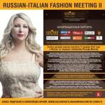 Деловой fashion завтрак  «Россия-Италия» пройдет в понедельник, 17.12.18, в Smolensky Passage Moscow