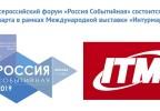 IV Всероссийский форум «Россия Событийная» пройдет в рамках «Интурмаркета 2019»