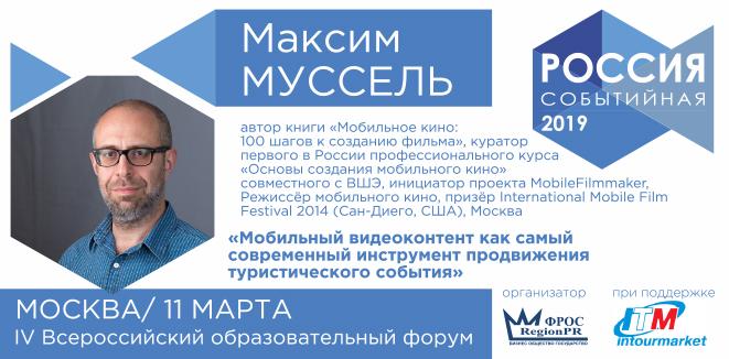 На форуме «Россия событийная» состоится мастер-класс по созданию мобильного видео