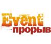 Прием заявок на конкурс «Event-Прорыв» – до 28 февраля!