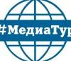 Ирина Тюрина возглавила Экспертный совет III Всероссийского конкурса «МедиаТур»