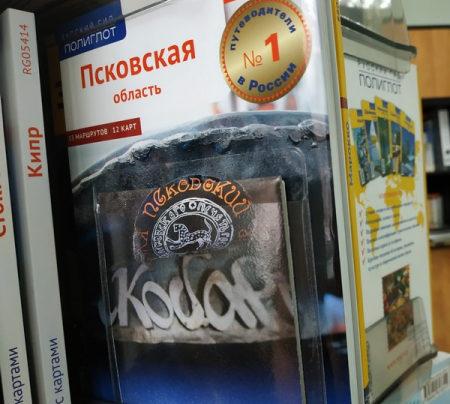 Вышел в свет путеводитель  «Псковская область»