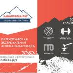 Патриотическая гонка «Наша Победа» стартует в Сочи в начале мая