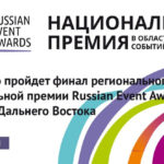 В Улан-Удэ пройдет финал регионального конкурса Russian Event Awards Сибири и Дальнего Востока