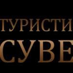 Прием заявок на этап Всероссийского конкурса «Туристический сувенир» СФО и ДФО продлен до 09.09.19