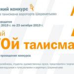 Аэропорт Шереметьево выбирает талисман