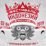Индонезийско-Российский Бизнес-Форум и IV Фестиваль Индонезии на днях стартуют в Москве