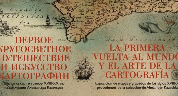 К 500-летию первого кругосветного плавания Магеллана и Элькано: картография, торговля, дипломатия