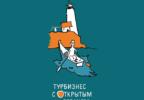 В Международном форуме-выставке «Отдых 2019» вновь представлен «Турбизнес с открытым сердцем»