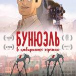 Премьера фильма «Бунюэль в лабиринте черепах» пройдет в Москве при поддержке Института Сервантеса